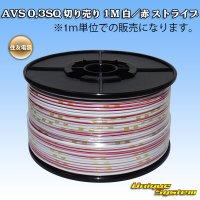 住友電装 AVS 0.3SQ 切り売り 1M 白/赤 ストライプ