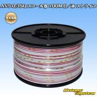 住友電装 AVS 0.3SQ スプール巻 100M 白/赤 ストライプ