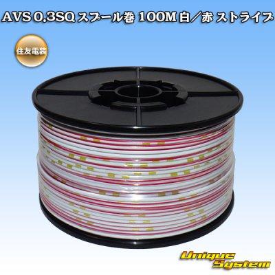 画像1: 住友電装 AVS 0.3SQ スプール巻 100M 白/赤 ストライプ