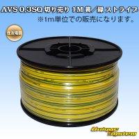 住友電装 AVS 0.3SQ 切り売り 1M 黄/緑 ストライプ