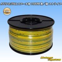 住友電装 AVS 0.3SQ スプール巻 100M 黄/緑 ストライプ