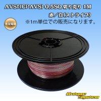 住友電装 AVSf (CPAVS) 0.5SQ 切り売り 1M 赤/白 ストライプ