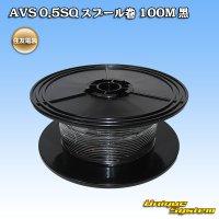 住友電装 AVS 0.5SQ スプール巻 100M 黒