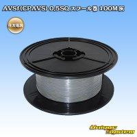 住友電装 AVSf (CPAVS) 0.5SQ スプール巻 100M 灰