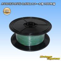 住友電装 AVSf (CPAVS) 0.5SQ スプール巻 100M 緑