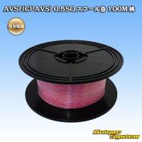 住友電装 AVSf (CPAVS) 0.5SQ スプール巻 100M 桃