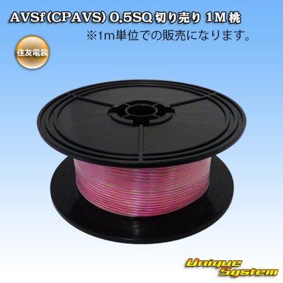 画像1: 住友電装 AVSf (CPAVS) 0.5SQ 切り売り 1M 桃