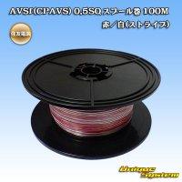 住友電装 AVSf (CPAVS) 0.5SQ スプール巻 100M 赤/白 ストライプ