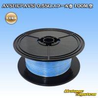 住友電装 AVSf (CPAVS) 0.5SQ スプール巻 100M 空