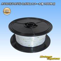 住友電装 AVSf (CPAVS) 0.5SQ スプール巻 100M 白