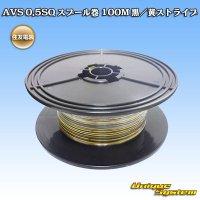 住友電装 AVS 0.5SQ スプール巻 100M 黒/黄ストライプ