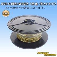 住友電装 AVS 0.5SQ 切り売り 1M 黒/黄 ストライプ