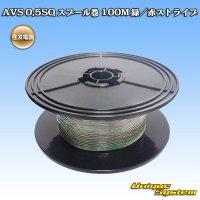 住友電装 AVS 0.5SQ スプール巻 100M 緑/赤ストライプ