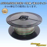 住友電装 AVS 0.5SQ 切り売り 1M 緑/赤ストライプ