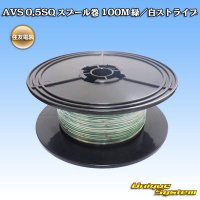 住友電装 AVS 0.5SQ スプール巻 100M 緑/白ストライプ