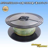 住友電装 AVS 0.5SQ スプール巻 100M 緑/黄ストライプ