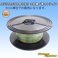 住友電装 AVS 0.5SQ 切り売り 1M 緑/黄 ストライプ
