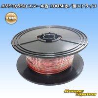 住友電装 AVS 0.5SQ スプール巻 100M 赤/黒ストライプ