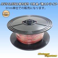 住友電装 AVS 0.5SQ 切り売り 1M 赤/黒 ストライプ