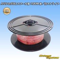 住友電装 AVS 0.5SQ スプール巻 100M 赤/白ストライプ