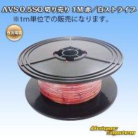 住友電装 AVS 0.5SQ 切り売り 1M 赤/白ストライプ