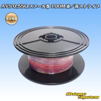 住友電装 AVS 0.5SQ スプール巻 100M 赤/青ストライプ