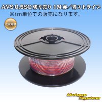 住友電装 AVS 0.5SQ 切り売り 1M 赤/青ストライプ