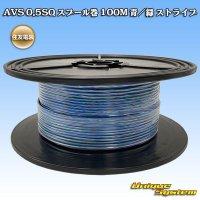 住友電装 AVS 0.5SQ スプール巻 100M 青/緑 ストライプ