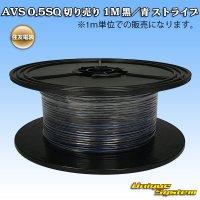 住友電装 AVS 0.5SQ 切り売り 1M 黒/青 ストライプ
