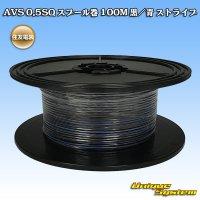 住友電装 AVS 0.5SQ スプール巻 100M 黒/青 ストライプ