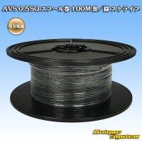 住友電装 AVS 0.5SQ スプール巻 100M 黒/緑 ストライプ