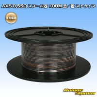 住友電装 AVS 0.5SQ スプール巻 100M 黒/橙 ストライプ