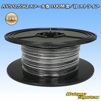 住友電装 AVS 0.5SQ スプール巻 100M 黒/白 ストライプ