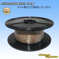 住友電装 AVS 0.5SQ 切り売り 1M 茶