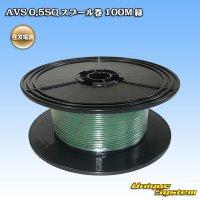 住友電装 AVS 0.5SQ スプール巻 100M 緑