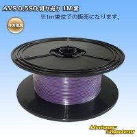 住友電装 AVS 0.5SQ 切り売り 1M 紫