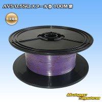 住友電装 AVS 0.5SQ スプール巻 100M 紫