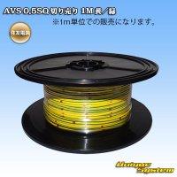 住友電装 AVS 0.5SQ 切り売り 1M 黄/緑 ストライプ