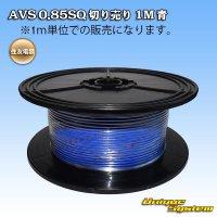 住友電装 AVS 0.85SQ 切り売り 1M 青