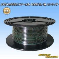 住友電装 AVS 0.85SQ スプール巻 100M 黒/緑 ストライプ