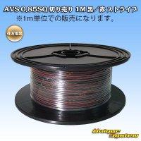 住友電装 AVS 0.85SQ 切り売り 1M 黒/赤 ストライプ