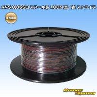住友電装 AVS 0.85SQ スプール巻 100M 黒/赤 ストライプ