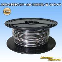 住友電装 AVS 0.85SQ スプール巻 100M 黒/白 ストライプ