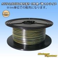 住友電装 AVS 0.85SQ 切り売り 1M 黒/黄 ストライプ