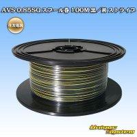 住友電装 AVS 0.85SQ スプール巻 100M 黒/黄 ストライプ
