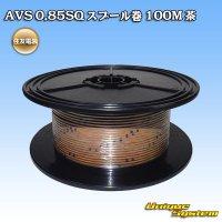 住友電装 AVS 0.85SQ スプール巻 100M 茶