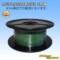 住友電装 AVS 0.85SQ 切り売り 1M 緑