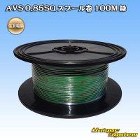 住友電装 AVS 0.85SQ スプール巻 100M 緑