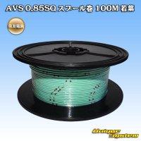 住友電装 AVS 0.85SQ スプール巻 100M 若葉