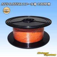 住友電装 AVS 0.85SQ スプール巻 100M 橙